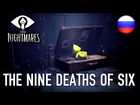 Little Nightmares - PS4/XB1/PC - The nine deaths of Six (Russian Trailer) HD