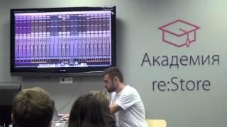 Сведение музыки в Logic Pro X