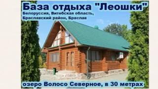 видео Лечение в Белоруссии