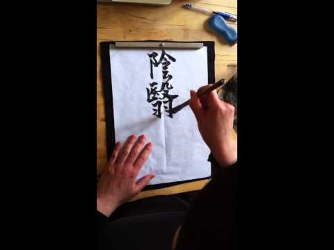 Calligraphy, In Praise of Shadows - 陰翳礼讃