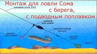 Монтаж для ловли Сома, с берега с подводным поплавком. Catfish.