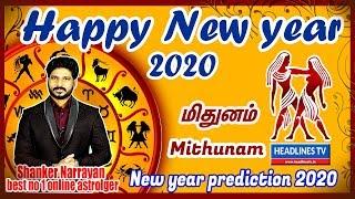 New year rasi palan Mithunam 2020 in tamil new year prediction 2020 மிதுனம் புத்தாண்டு ராசிபலன்