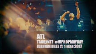 ATL - Танцуйте live #HIPHOPMAYDAY 2017   #multicam