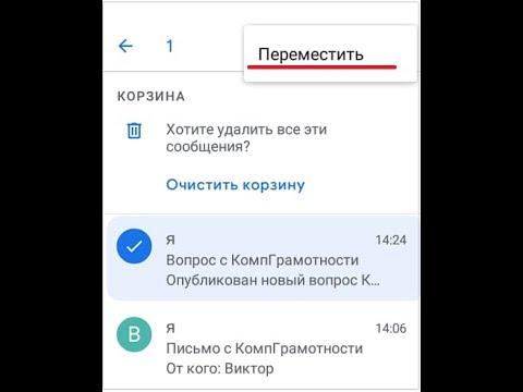 Как восстановить письмо из Корзины на телефоне Андроид или Как найти пропавшее письмо на смартфоне