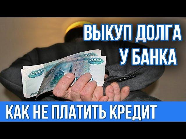 Как коллекторы выкупают долги у банка реально взять кредит с открытыми просрочками