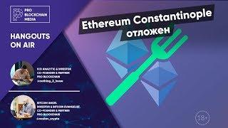 18+ Ethereum Constantinople отложен / Обвал рынка криптовалют