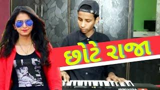 Chote Raja (છોટે રાજા) - Kinjal Dave   Piano Cover   Kinjal Dave New Song   Latest Gujarati Song