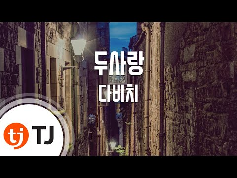 [TJ노래방] 두사랑 - 다비치(Feat.매드클라운) (Two Lovers - Davichi(Feat.Mad Clown)) / TJ Karaoke