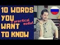 Russian Vocabulary: Dating and Relationships (10 common words)