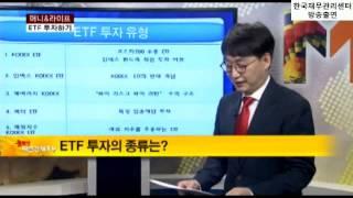 ETF 투자하기