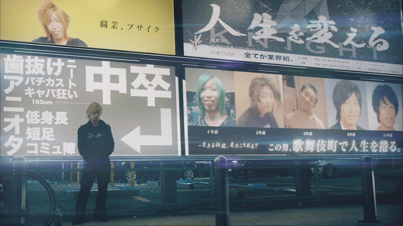 中卒童貞ニートが歌舞伎町で1週間ホストをしたら、いくら稼げるのか【前編】