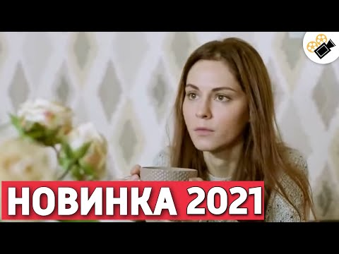 НОВИНКА 2021! ЭТОГО ФИЛЬМА НЕТ НИГДЕ! 'Черная Кошка в Темной Комнате' Русские мелодрамы 2021 - Видео онлайн