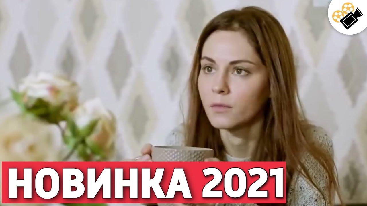 НОВИНКА 2021! ЭТОГО ФИЛЬМА НЕТ НИГДЕ!