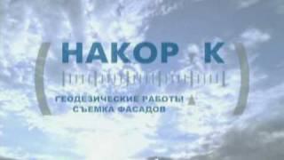 Геодезия(, 2010-06-16T03:57:36.000Z)