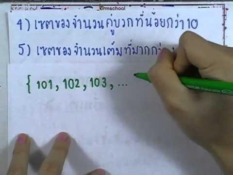เลขกระทรวง พื้นฐาน ม.4-6 เล่ม1 : แบบฝึกหัด1.1 ข้อ01(1-9)
