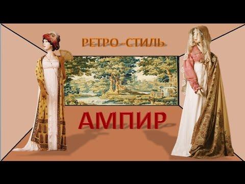 Мода 19 века.Мода ретро.