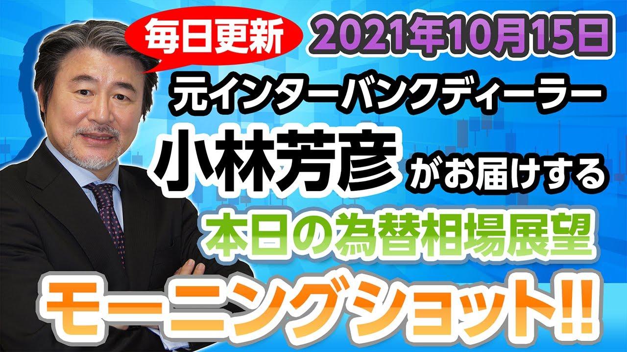【JFX】2021/10/15(金)本日の売買方針【スキャル・デイトレ】