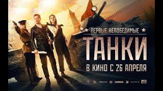 Танки 2018 фильм Андрей Мерзликин трейлер