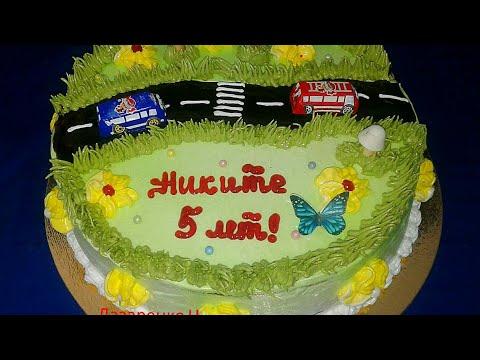 Оформление торта для мальчика Никите 5 лет