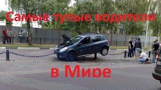 Самые тупые водители в мире. ТОП!!! Подборка. The most stupid drivers in the world