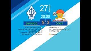 Динамо-Д - Сокур 5-3