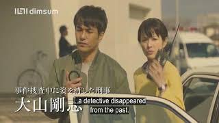 Signal Japanese Version Official Trailer