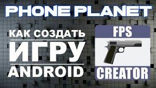 Создание 3d игры на андроид