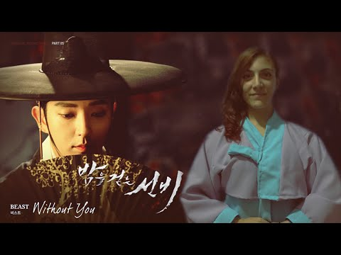 [COVER] Without you - Scholar who walks the night OST ||Lia Jung