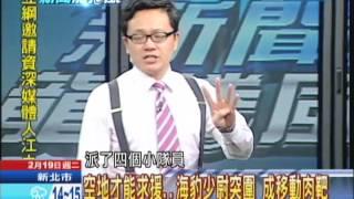 02 19新聞龍捲風part3 最黑暗日 紅翼行動 海豹部隊12人11死
