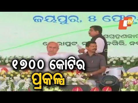 Odisha CM inaugurates slew of projects during Koraput visit