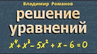 РЕШЕНИЕ алгебраических УРАВНЕНИЙ 9 класс