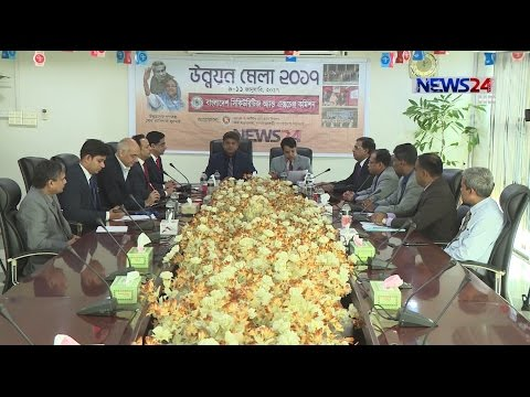 Special Talk Show উন্নয়ন মেলা ২০১৭ by Bangladesh Securities and Exchange Commission on NEWS24