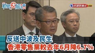 【新聞大解讀】台民黨