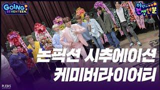 [GOING SEVENTEEN 2020] EP.5 부승관의 전생연분 #1 (SeungKwan Boo's Past Life Destiny #1) mp3