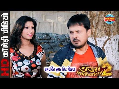 Raja Chhattisgarhiya - 2    Superhit Chhattisgarhi Movie Clip - 2018