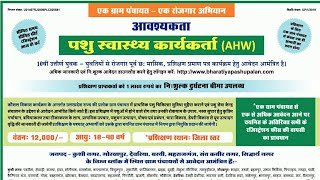 AHW  Pashu Swathya karya Karta 2019