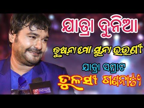 Rush Na Mo Suna Bhauni - Jatra Samrat Tulasi Gananatya - Jatra Premiere - HD Video