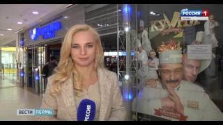 Россия 1: Премьера фильма «Кухня. Последняя битва» в СИНЕМА ПАРК Пермь