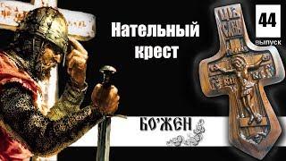 Православный резной нательный крест  Обзор#44