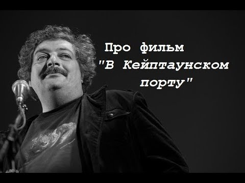 """Про фильм """"В Кейптаунском порту"""" (2019)"""