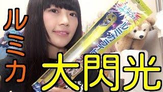 サイリウムとは… ♥ツイッター↓ http://twitter.com/yuyucm ♥チャンネル...