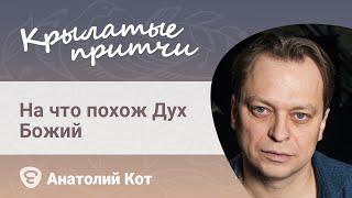 Анатолий Кот - На что похож Дух Божий - Притча Пауло Коэльо - Крылатые притчи
