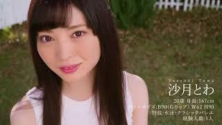沙月とわ Official Twitter☆ https://twitter.com/satsuki_towa1 沙月と...