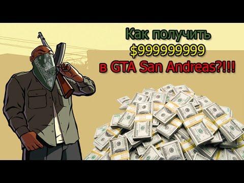 коды к игре чтобы было много денег