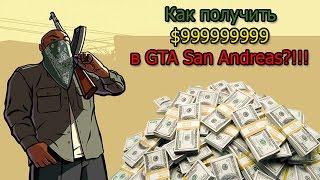 GTA San Andreas - БЕЗ СМЕРТЕЙ И ПРОВАЛОВ МИССИЙ И БЕЗ ЧИТОВ - БОМБЯЩЕЕ Прохождение! ПЫТКА 9