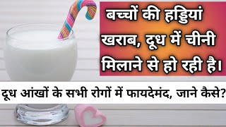 Benefits of milk & Uses of milk