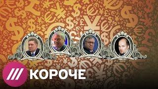 Сколько получают топ менеджеры российских корпораций