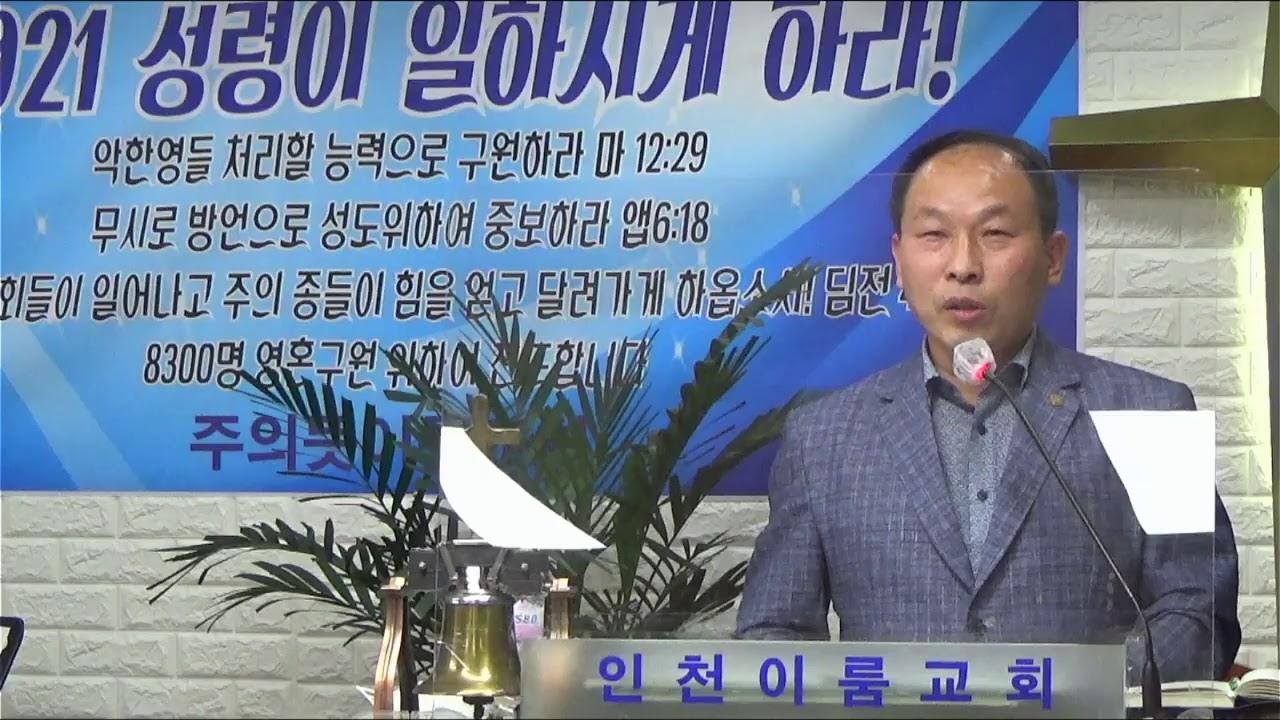 하나님병원 인천이룸교회 간증님의 라이브 방송