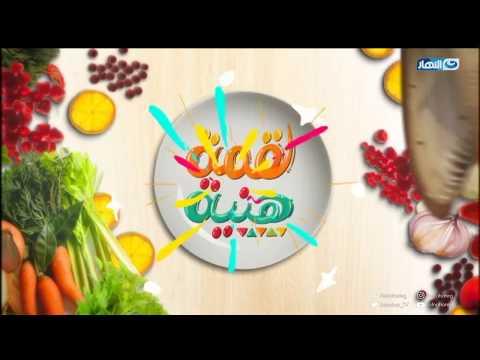 لقمة هنية | كوسة بالبشاميل – مكرونة بالفراخ – شوربة طماطم | الحلقة كاملة | 11-2-2018