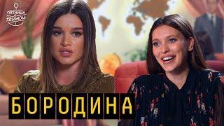 Отношения с мужем, Дом-2 - Ксения Бородина, Айза, Quest Pistols Show | 'Пятница с Региной'